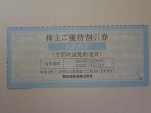 即決 複数 有◆恵那峡 遊覧船 運賃◆株主優待 割引券◆有効期限 2022.7.15迄◆1枚で4名迄OK◆送料63円