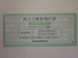 即決 複数 有◆太平洋フェリー 運賃 4名分◆株主優待 割引券◆有効期限 2022.7.15迄◆送料63円