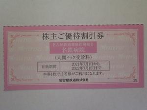 複数 有◆名鉄病院 人間ドック 受診料◆株主優待 割引券◆有効期限 2022.7.15迄◆送料63円