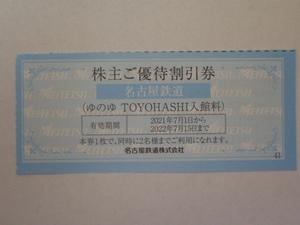 複数有◆ゆのゆ TOYOHASHI 入館料 半額券◆1枚で2名様までOK◆株主 ご優待 割引券◆送料63円