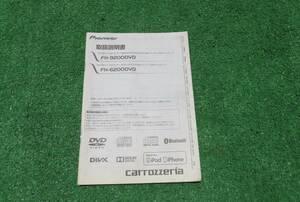 パイオニア カロッツェリア FH-9200DVD/FH-6200DVD 取説 DVDプレーヤー【取扱説明書】