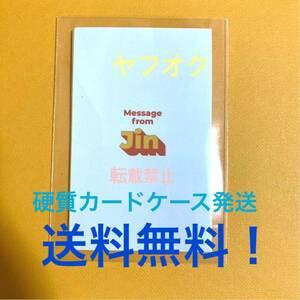 送料無料!【ジン JIN ソクジン】メッセージカード●BTS butter「Cream」「Peaches」●フォトカード トレカ アルバム CD