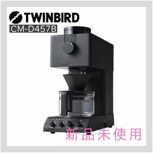 新品 ツインバード コーヒーメーカー 3杯用 CM-D457B
