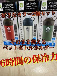 ペットボトル保冷ホルダー ブラック500ml・600ml兼用 2個セット 好きなカラー レッド ブラック オリーブ選定