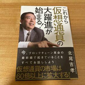 これから仮想通貨の大躍進が始まる! /北尾吉孝