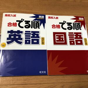 高校入試 合格 でる順 英語 国語 四訂版 二冊セット