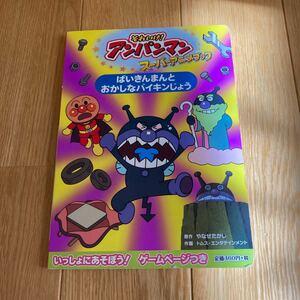 それいけ! アンパンマンスーパーアニメブック 3/やなせたかし/トムスエンタテインメント
