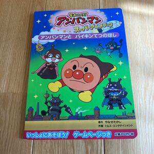 それいけ! アンパンマンスーパーアニメブック 4/やなせたかし/トムスエンタテインメント