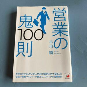 営業の鬼100則