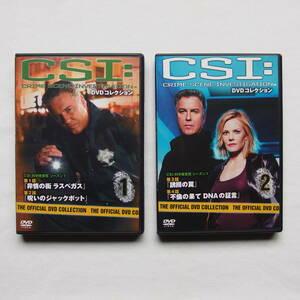 【送料無料】CSI:科学捜査班シリーズ1 DVDコレクション 2枚(第1話~第4話)
