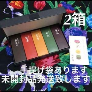 ◆虎屋 とらや◆羊羹 ようかん◆5本◆2箱◆御中元にいかがですか◆