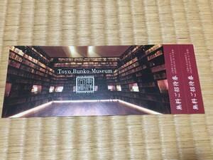 ☆最新☆三菱商事 株主優待 東洋文庫ミュージアム 無料ご招待券 2枚