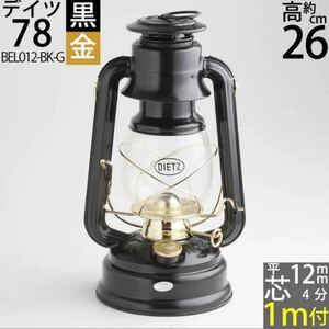ハリケーンランタン デイツ30 黒 金 BEL030-BK-G 灯油ランタン ペトロマックス ハリケーンランタン オイルランプ