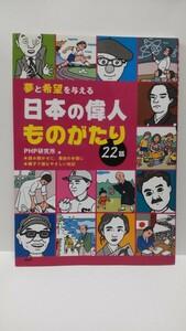 日本の偉人ものがたり 22話