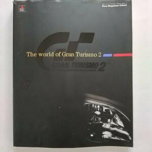 GRAN TURISMO 2 OFFICIAL FAN BOOK