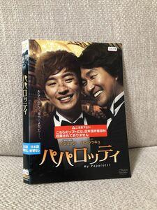 パパロッティ DVD [日本語字幕有り]韓国映画