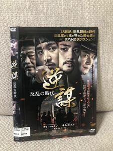 逆謀 反乱の時代 DVD [日本語吹替有り]韓国映画 チョン・ヘイン キム・ジフン