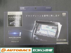 Toyota Harrier exclusive use AVU/ZSU60 series navi shade 9 -inch navi exclusive use [ long time period stock ] unused