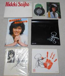 西城秀樹 サイン色紙、写真集など レア・アイテム・セレクション 7点セット