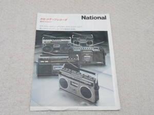 【カタログ】 National カセットテープレコーダー総合カタログ ラジカセ 昭和53年2月