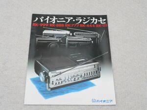 【カタログ】 パイオニア・ラジカセ RK-999/RK-888/RK-777/Rk-444/RK-111