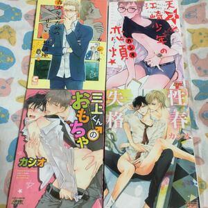 BL コミック 4冊 カシオ ピアス 初版 セット