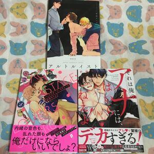 BL コミック 3冊 彩枚サトル 初版 セット