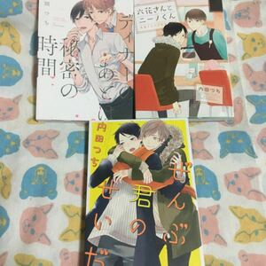 BL コミック 3冊 内田つち 初版 セット