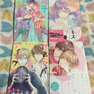 BL コミック 4冊 海行リリ 初版 セット