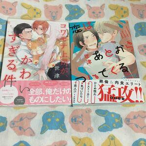 BL コミック 2冊 世津 初版 セット
