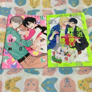 BL コミック 2冊 今井ゆうみ 初版 セット