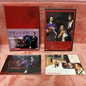 初回限定盤スキャンダルDVD〈2枚組〉ペ・ヨンジュン