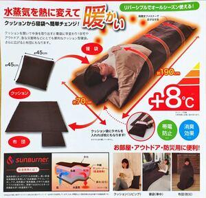 防災対策.アウトドアに寝袋クッション