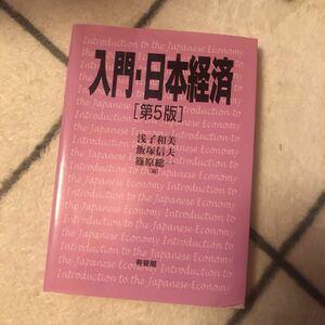 入門日本経済学