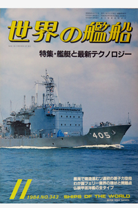 world. . boat 1884 year 11 month number NO.343 special collection * warship . newest technology