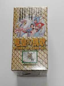 モンスター・コレクション 竜皇の凱歌 モンコレ トレーディング・カードゲーム ブースターパック 未開封1BOX