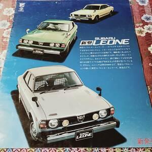 ★車カタログ★ スバル レオーネ カタログ 昭和53年 FF