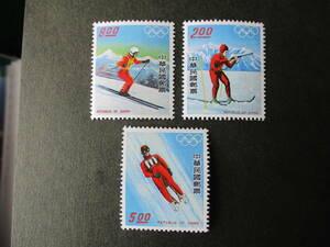スポーツ'76ー冬季五輪 3種完 未使用 1976年 台湾・中華民国 VF/NH