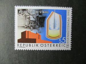 LD製鉄所40周年記念ー溶鉱炉のモデルと新旧の建物 1種完 未使用 1992年 オーストリア共和国 VF/NH