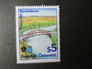マーチフェルド運河開通記念 1種完 未使用 1992年 オーストリア共和国 VF/NH