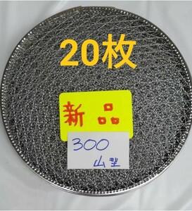 20枚 30cm 山型 使い捨て 焼肉 焼き網 焼網 バーベキュー 網 丸網
