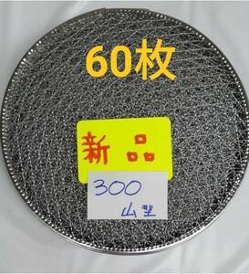 60枚 30cm 山型 使い捨て 焼肉 焼き網 焼網 バーベキュー 網 丸網