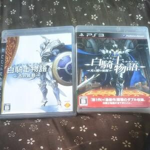 【PS3】 白騎士物語 -古の鼓動- +白騎士物語 -光と闇の覚醒- [通常版]