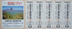 ★谷川岳ロープウェイ 往復料金優待割引券5枚★送料63円