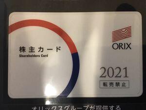 オリックス 株主優待カード 2022/7/31まで男性名義
