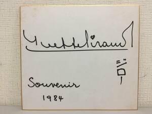 フランス 歌手 イベット ジロー 直筆サイン色紙   KJ2