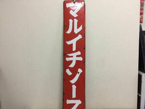 昭和レトロ ホーロー看板 マルイチソース 17cmx90cm 当時物 希少   A.B