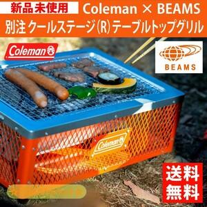 コールマン ビームス 別注 クールステージ テーブルトップグリル