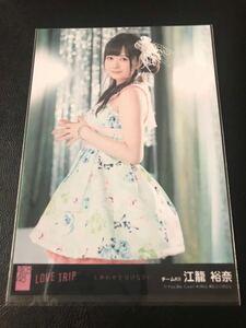 SKE48 江籠裕奈 AKB48 LOVE TRIP 劇場盤生写真