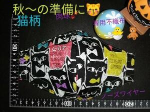 ハンドメイド DIY 立体インナー インナー 猫 猫顔 肉球 足跡 黒猫 オックス 立体